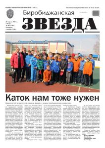 Биробиджанская Звезда - 28(17401) 20.04.2016
