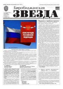 Биробиджанская Звезда - 88(17368)11.12.2015
