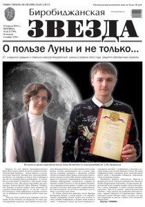 Биробиджанская Звезда - 26(17399) 15.04.2016