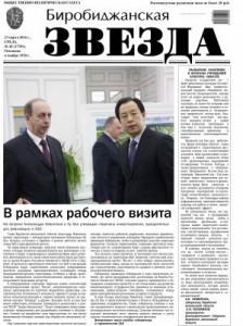 Биробиджанская Звезда - 20(17393)23.03.2016