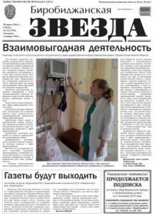 Биробиджанская Звезда - 21(17394)30.03.2016