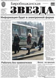 Биробиджанская Звезда - 22(17395)01.04.2016