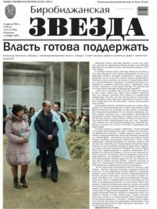 Биробиджанская Звезда - 23(17396)06.04.2016
