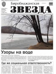 Биробиджанская Звезда - 24(17397) 08.04.2016
