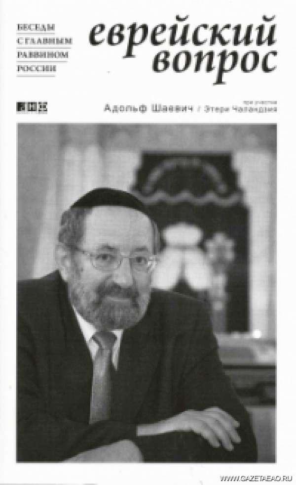 Ответ Адольфа Шаевича на еврейский вопрос