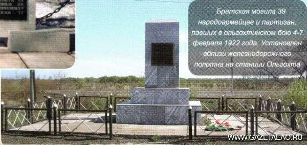 В боях под Ольгохтой - Братская могила 39 народоармейцев и партизан, павших в ольохтинском бою 4-7 февраля 1922 года. Установлен вблизи железнодорожного полотна на станции Ольгохта