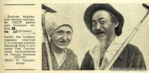 Корейская новелла - Еврейско-корейская семья