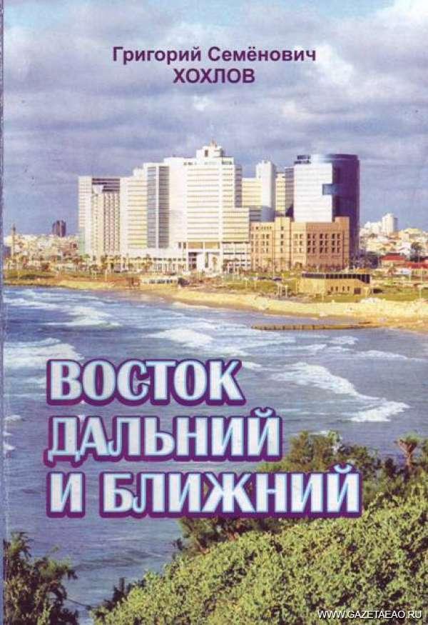 «Восток Дальний и Ближний»