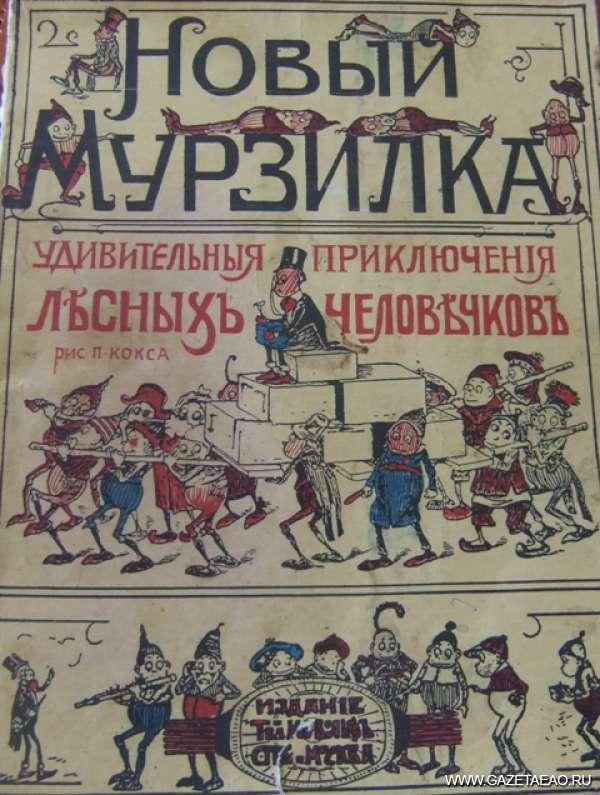 Мурзилка, который прятался под крышей - Обложка уникального номера «Мурзилки» 1913 года. Весёлые человечки катаются на осле-козле.