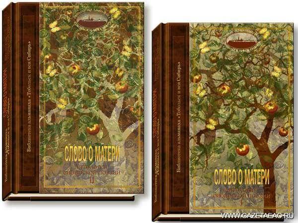 Сибирское тёплое слово - Вид обложки 1-го и 2-го тома антологии «Слово о Матери».