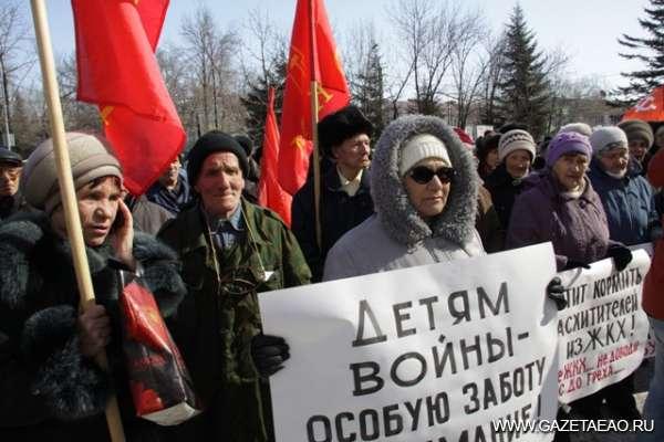 Коммунисты протестуют