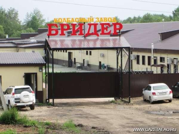 В кризисных условиях - Недавно в Биробиджане открылся колбасный завод компании «Бридер» - еще один налогоплательщик.