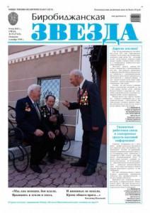 Биробиджанская Звезда - 33(17123) 08.05.2013