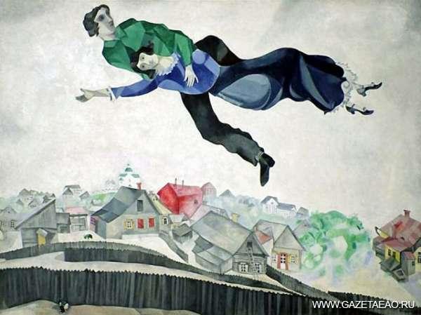 Хочу как у Шагала