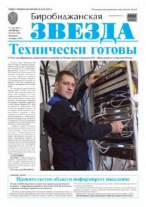 Биробиджанская Звезда - 35(17125) 17.05.2013