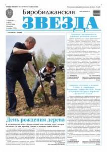 Биробиджанская Звезда - 36(17126) 22.05.2013