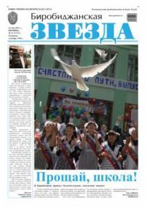 Биробиджанская Звезда - 37(17127) 24.05.2013