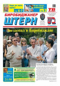 Биробиджанер Штерн - 22(14338) 05.06.2013