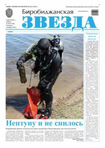 Биробиджанская Звезда - 39(17130)05.06.2013