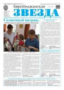 Биробиджанская Звезда - 42(17132) 12.06.2013