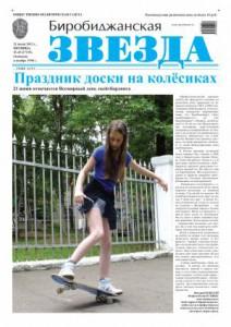 Биробиджанская Звезда - 45(17135) 21.06.2013