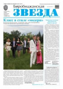Биробиджанская Звезда - 46(17136) 26.06.2013