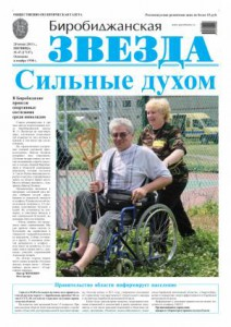 Биробиджанская Звезда - 47(17137) 28.06.2013