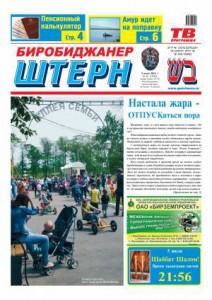 Биробиджанер Штерн - 26(14342) 03.07.2013