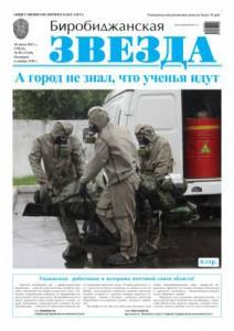 Биробиджанская Звезда - 49(17140) 10.07.2013