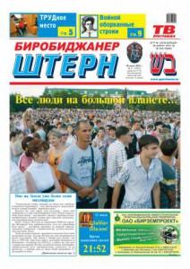 Биробиджанер Штерн - 27(14343) 10.07.2013