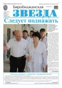 Биробиджанская Звезда - 52(17142) 17.07.2013
