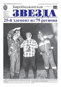 Биробиджанская Звезда - 53(17143) 24.07.2013