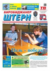 Биробиджанер Штерн - 29(14345) 24.07.2013