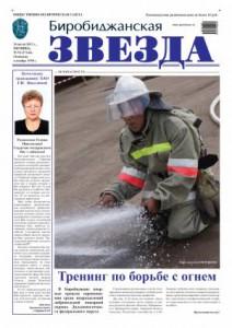 Биробиджанская Звезда - 54(17144) 26.07.2013