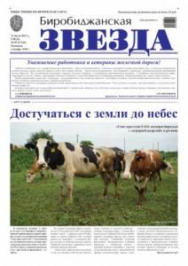 Биробиджанская Звезда - 55(17145) 30.07.2013