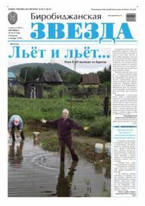 Биробиджанская Звезда - 56(17146) 02.08.2013