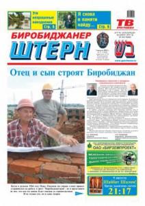 Биробиджанер Штерн - 31(14347) 07.08.2013