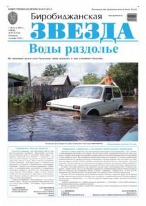 Биробиджанская Звезда - 57(17147) 07.08.2013