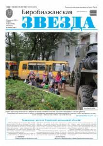 Биробиджанская Звезда - 60(17150) 21.08.2013