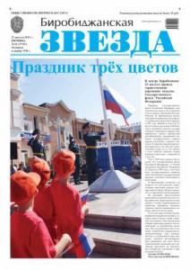 Биробиджанская Звезда - 61(17151) 23.08.2013