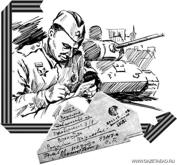 Писал солдат с фронта - Коллаж Аллы Саныгиной