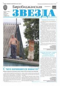 Биробиджанская Звезда - 62(17152) 28.08.2013