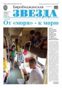 Биробиджанская Звезда - 63(17153) 30.08.2013