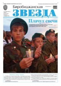 Биробиджанская Звезда - 64(17154)04.09.2013