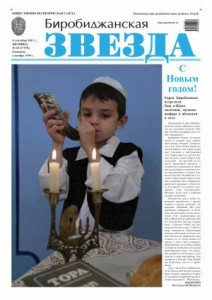 Биробиджанская Звезда - 65(17155) 06.09.2013