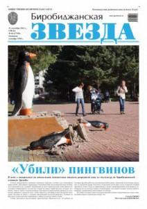 Биробиджанская Звезда - 66(17156)11.09.2013