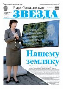 Биробиджанская Звезда - 69(17159) 20.09.2013