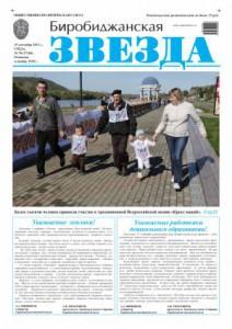 Биробиджанская Звезда - 70(17160)26.09.2013