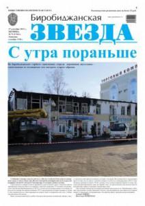Биробиджанская Звезда - 71(17161) 27.09.2013