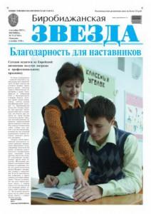 Биробиджанская Звезда - 73(17163)04.10.2013